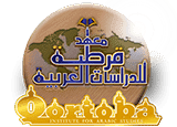 qortoba institute - Arabic learning online
