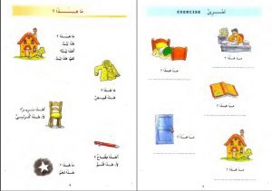 learn-arabic-for-children
