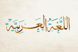 arabic-learning-online
