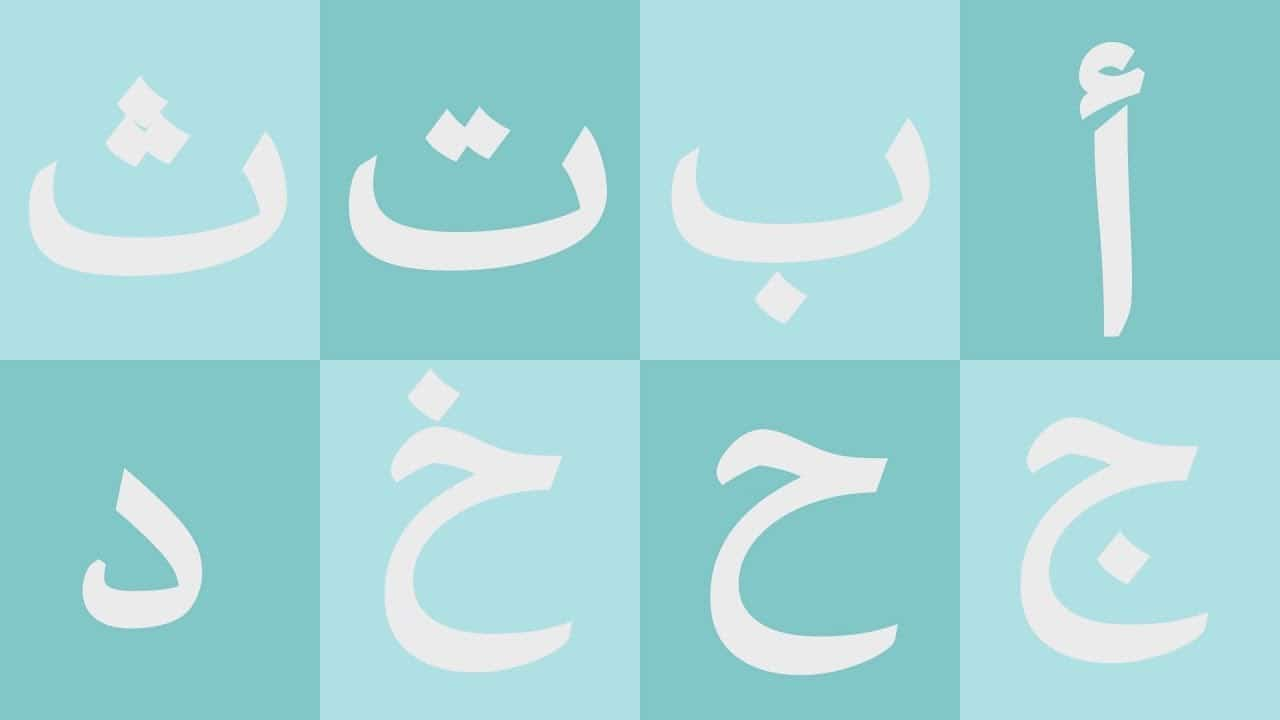 Arabic Alphabet - arabic learning