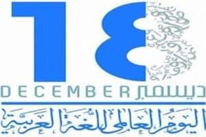 World-Arabic-Language-Day-logo