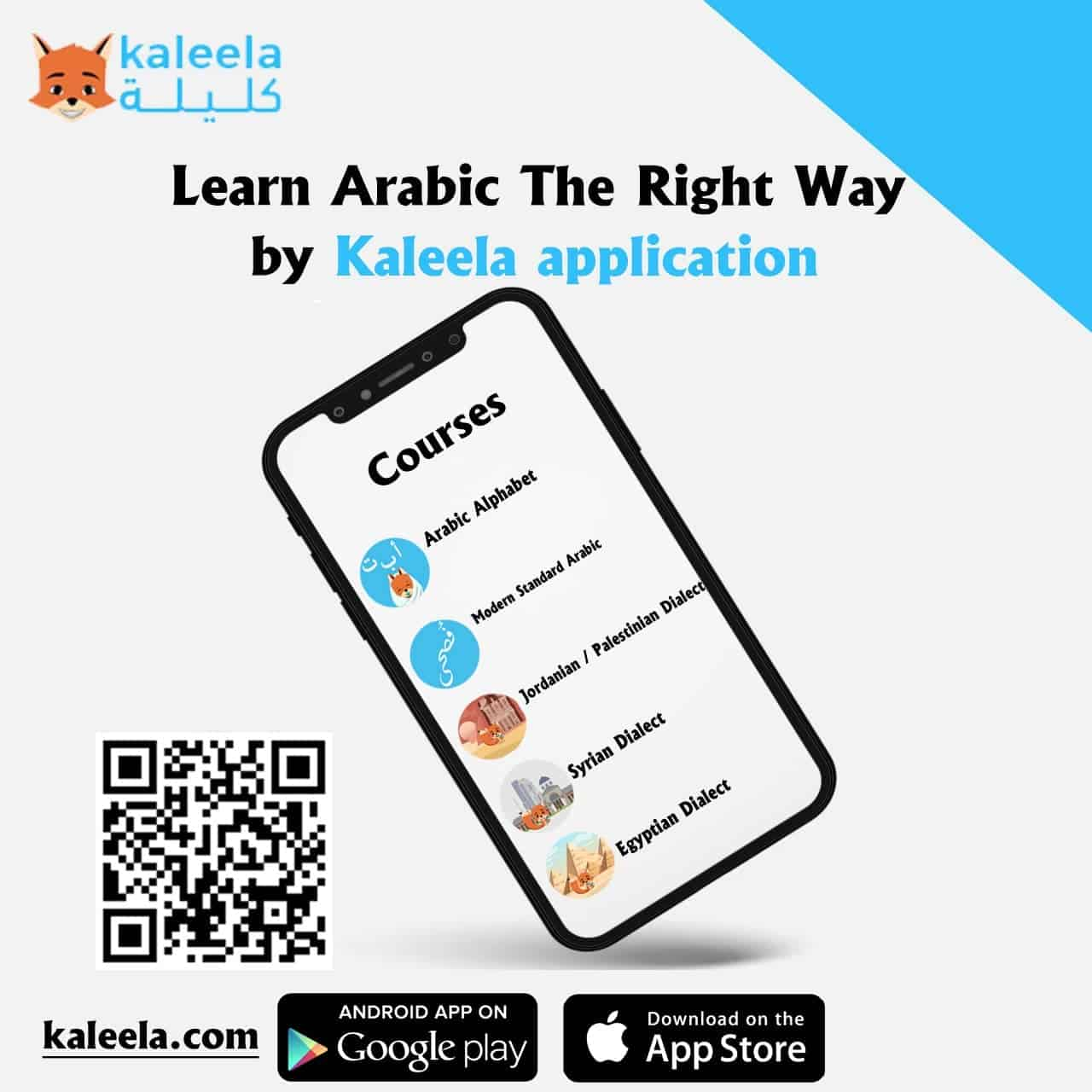 """Kaleela is a mobile application for learning """"Arabic language"""" for non native speakers. The app includes Arabic lessons in both Modern Standard Arabic (Fusha) and Arabic dialects (Amiyah) Try it now"""