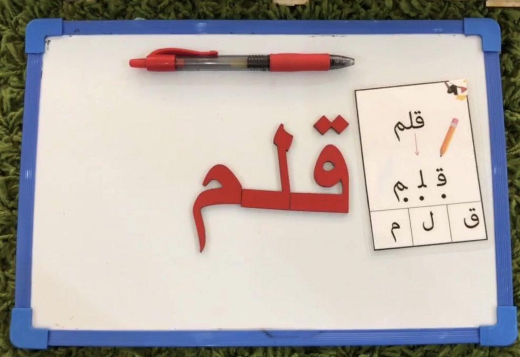 The methods of teaching arabic for children 2